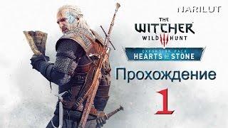 Ведьмак 3: Дикая охота - Долгий путь к дополнению 'Каменные сердца'