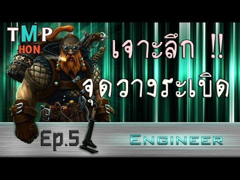 [TMP HON] - EP.5 Play Engineer สายวางระเบิด เดินดีๆนะจ้ะ เทคนิคดีๆ กับสายนักวางระเบิด