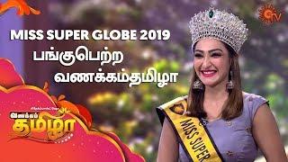Vanakkam Tamizha with Miss Super Globe Akshara Reddy - Best Moments   5th November 19   Sun TV