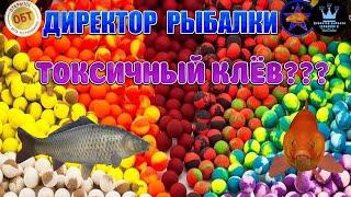 РУССКАЯ РЫБАЛКА 4 РР4 RF4 ТОКСИЧНЫЙ КЛЁВ С LEONARDO R