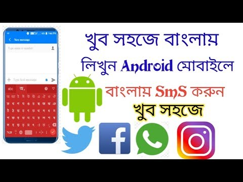 Best Bangla Keyboard For Android Mobile. Bangla Tutorial