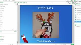 Форекс вебинар «Тренды 2018»