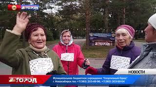 Северная Скандинавская ходьба. Первые рейтинговые соревнования. Новосибирск