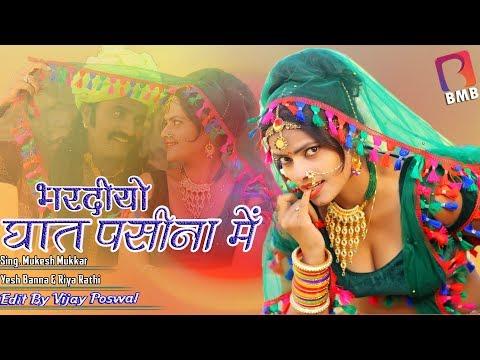 भर दियो घात पसीना में || Rriya Rathi & MUkesh Mukkar || BMB Balaji Mobile Bansur