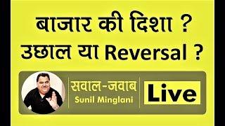 बाज़ार की दिशा ? उछाल या Reversal ? | Sunil Minglani LIVE | 18th Dec 2018