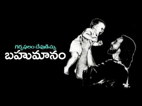 Manishi Janma Prarambam Brahmamnadm New Video song 2014-Nuthan Creations HD
