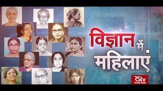 RSTV Vishesh - 02 March 2020: Women in Science | विज्ञान में महिलाएं
