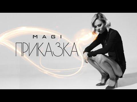 Magi Djanavarova - Prikazka [Official HD Video]