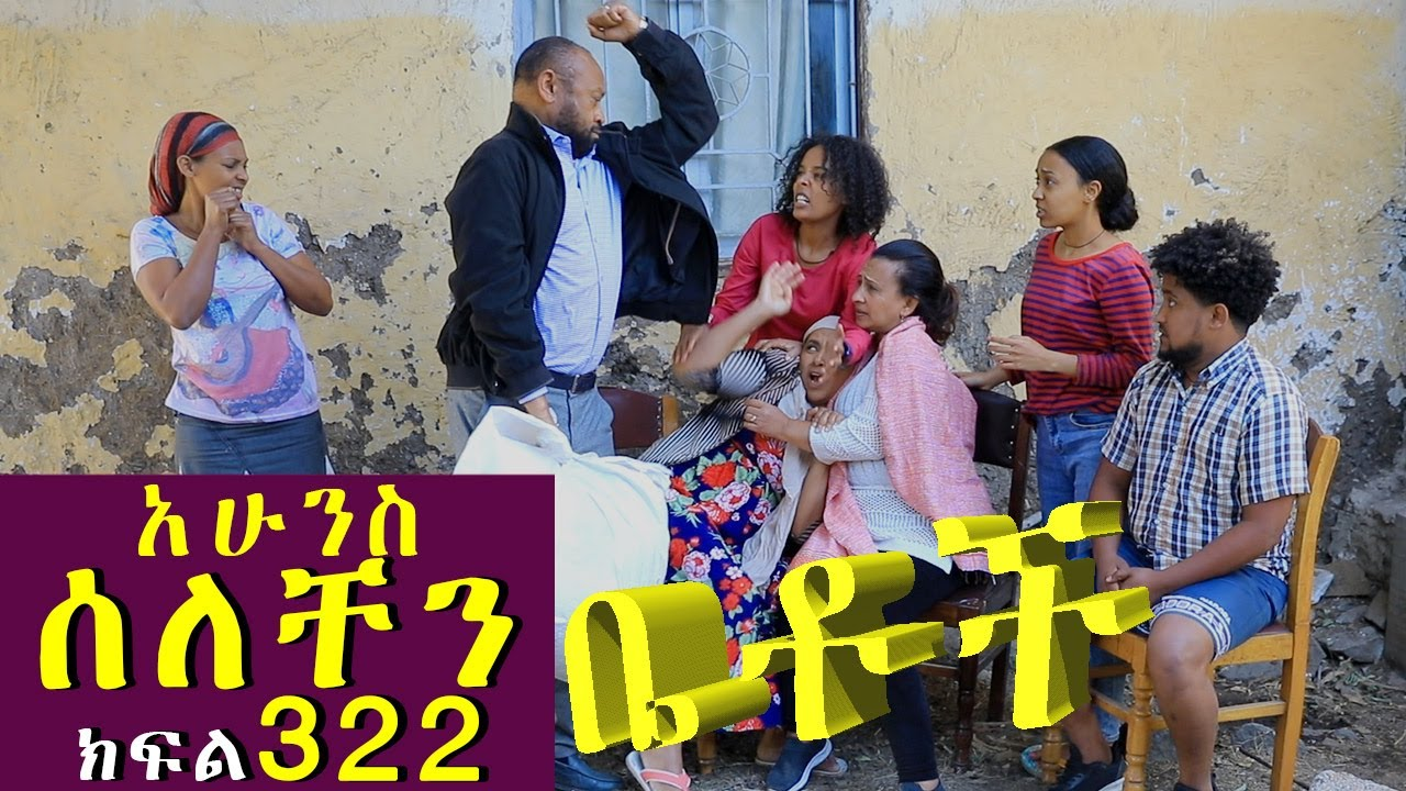 "Download Betoch | ""አሁንስ ሰለቸን ""Comedy Ethiopian Series Drama Episode 322"