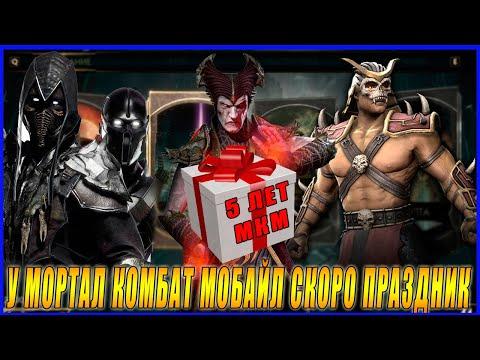 Ещё немного новостей перед 5 д\р игры Мортал Комбат мобайл (Mortal Kombat Mobile)