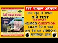 RAILWAY GROUP D EXAM 2018 GK GS IN HINDI QUESTION PAPER PRACTICE SET 43 mp3