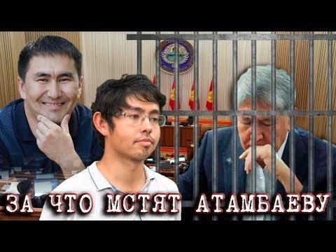 Сыновья Атамбаева рассказали Правду о Аресте отца