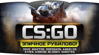 Эпичное Рубилово в CS:GO! При участии Jove, Angelos, Nikitos, Odesskin, Bloody, Shketeg, G1deon.