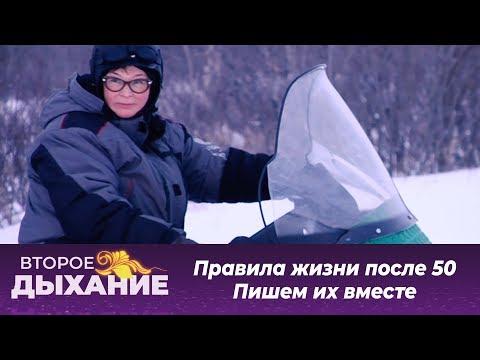 Второе  дыхание: Елена Сивицкая