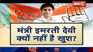 BJP का सिंधिया प्रेम | Minister Imarti Devi नहीं है खुश