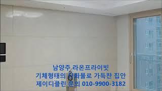 새집증후군 제거  남양주 라온프라이빗(오존산화)