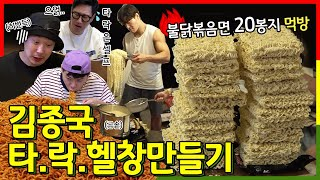 20 packs of Buldak-bokkeum-myeon, 1st day of making Kim Jong-Kook, a fallen fitness freak