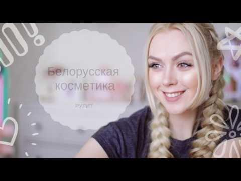 ❤️❤️ Белорусская косметика рулит 🔥