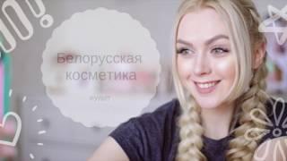❤️ Белорусская косметика рулит 🔥