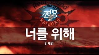 [짱가라오케/-1키/MR] 임재범(Lim Jae Bum)-너를 위해(For You) KPOP Karaoke [ZZang KARAOKE]