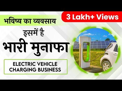 कैसे शुरू करे इलेक्ट्रिक वाहन चार्जिंग व्यवसाय | How to Start EV Charging Station Business