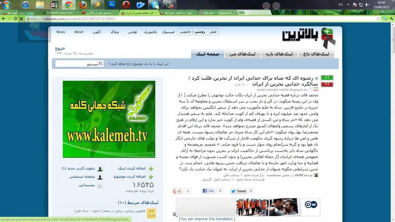 HD سانسور خبر در وبسایت بالاترین - ویدئو شماره ۲