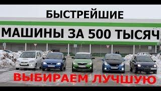 mqdefault самые быстрые машины за 500 тысяч не понт