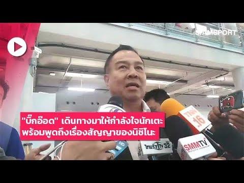 บิ๊กอ๊อด เดินทางมาให้กำลังใจนักเตะที่กลับถึงไทย พร้อมพูดถึงเรื่องสัญญาของโค้ชนิชิโนะ