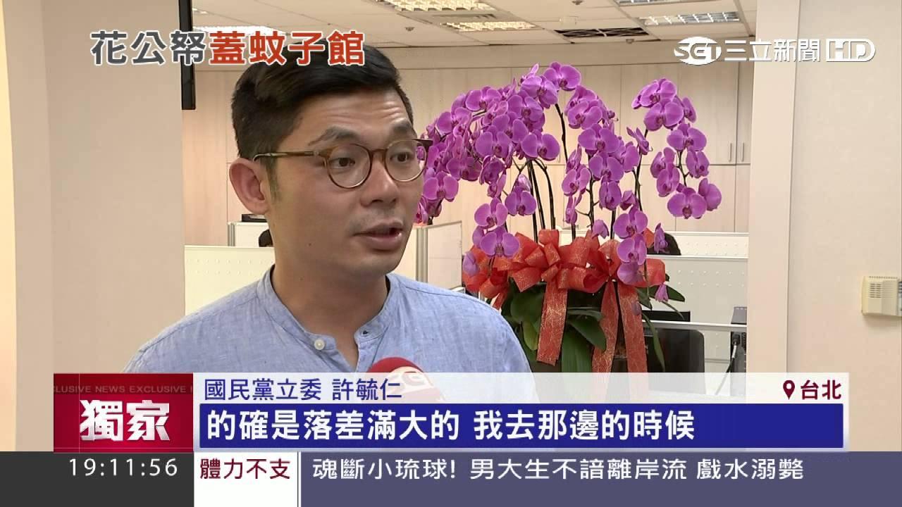 愛臺建設變蚊子館!「70億」僅創200就業機會 三立新聞臺 - YouTube