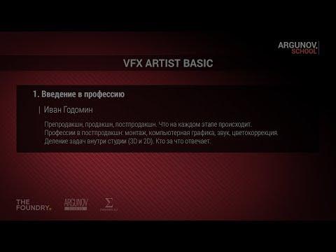1. Введение в профессию VFX artist (argunov.school)