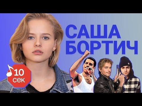 Узнать за 10 секунд | САША БОРТИЧ угадывает треки Петрова, Lizer, Урганта, Face и еще 27 хитов