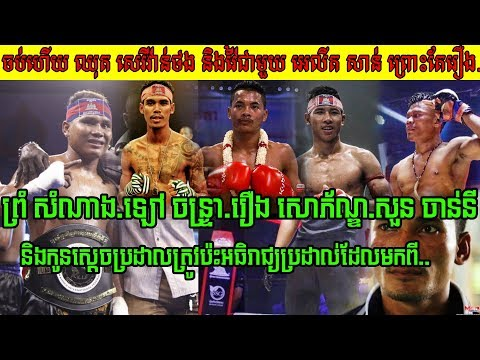 ជយោ! Prum Samnang Vs Pereira Jean Carlos And Roeung Sophorn Vs Long Sophy Quake In Cnc Tv.