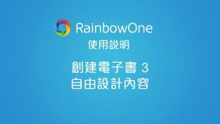 RainbowOne使用說明 - 創建電子書(3)