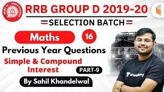 12:30 PM - RRB Group D 2019-20 | Maths by Sahil Khandelwal | Simple & Compound Interest PYQ (Part-9)