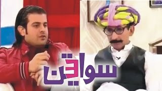 Sawa Teen 16 January 2016 - Urdu / Punjabi Comedy Show  - Babrik Shah