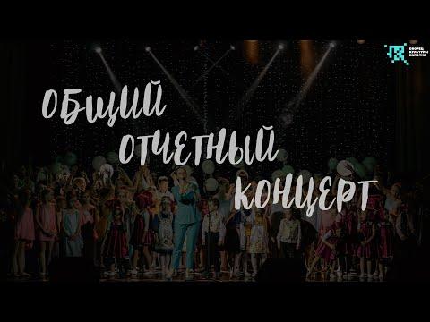 Общий отчетный концерт коллективов Дворца культуры