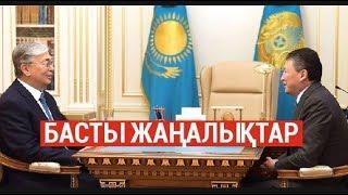 Басты жаңалықтар. 22.01.2020 күнгі шығарылым / Новости Казахстана