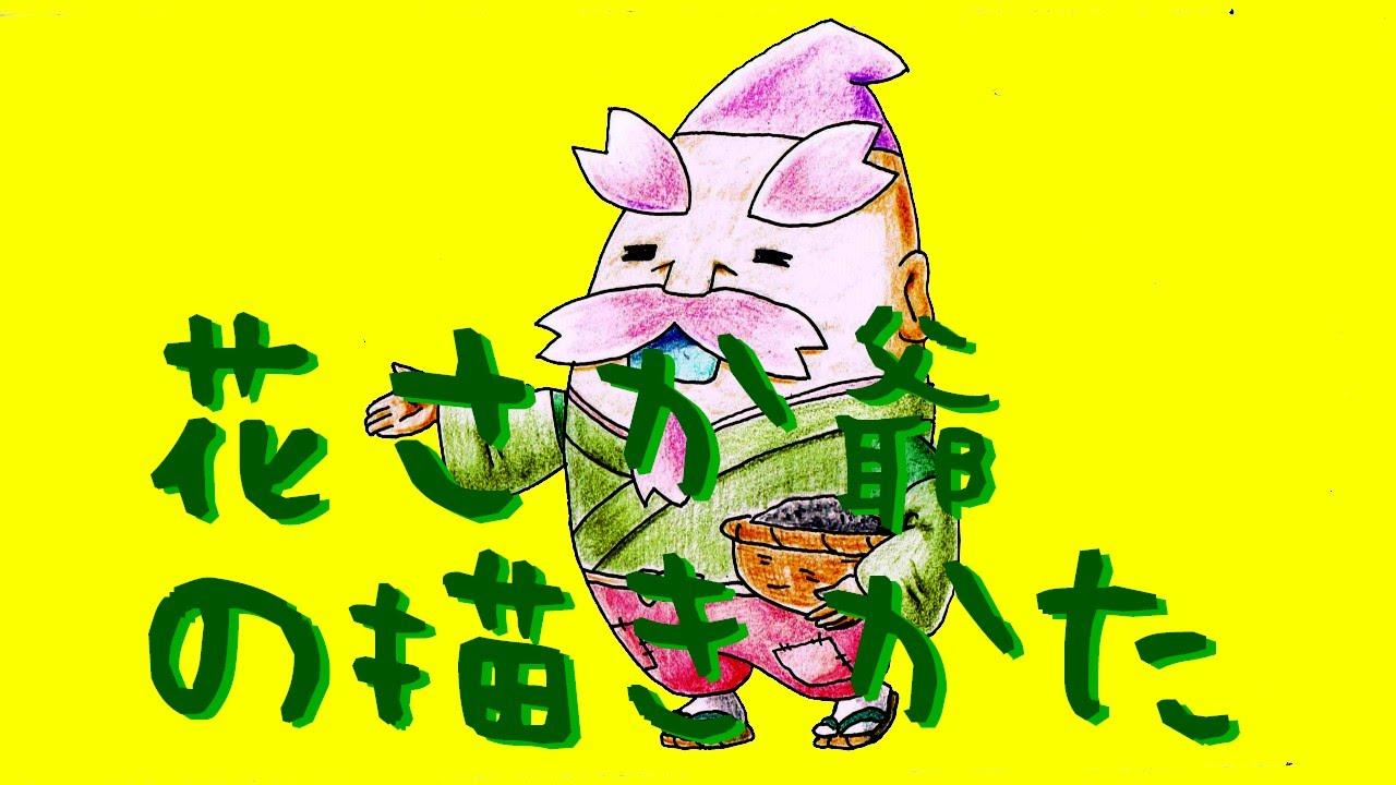 妖怪ウォッチの絵 花さか爺のイラストの描き方how To Draw Yo Kai