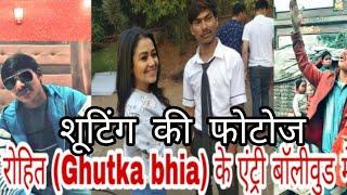 Rohit Kumar ki entry Bollywood me | Rohit Kumar & neha kakar Tik Tok video | ghutka bhai