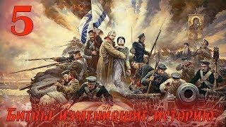 Битвы изменившие историю России.