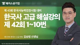 승범쌤의 한국사능력검정시험 기출문제 풀이:제 42회 한…