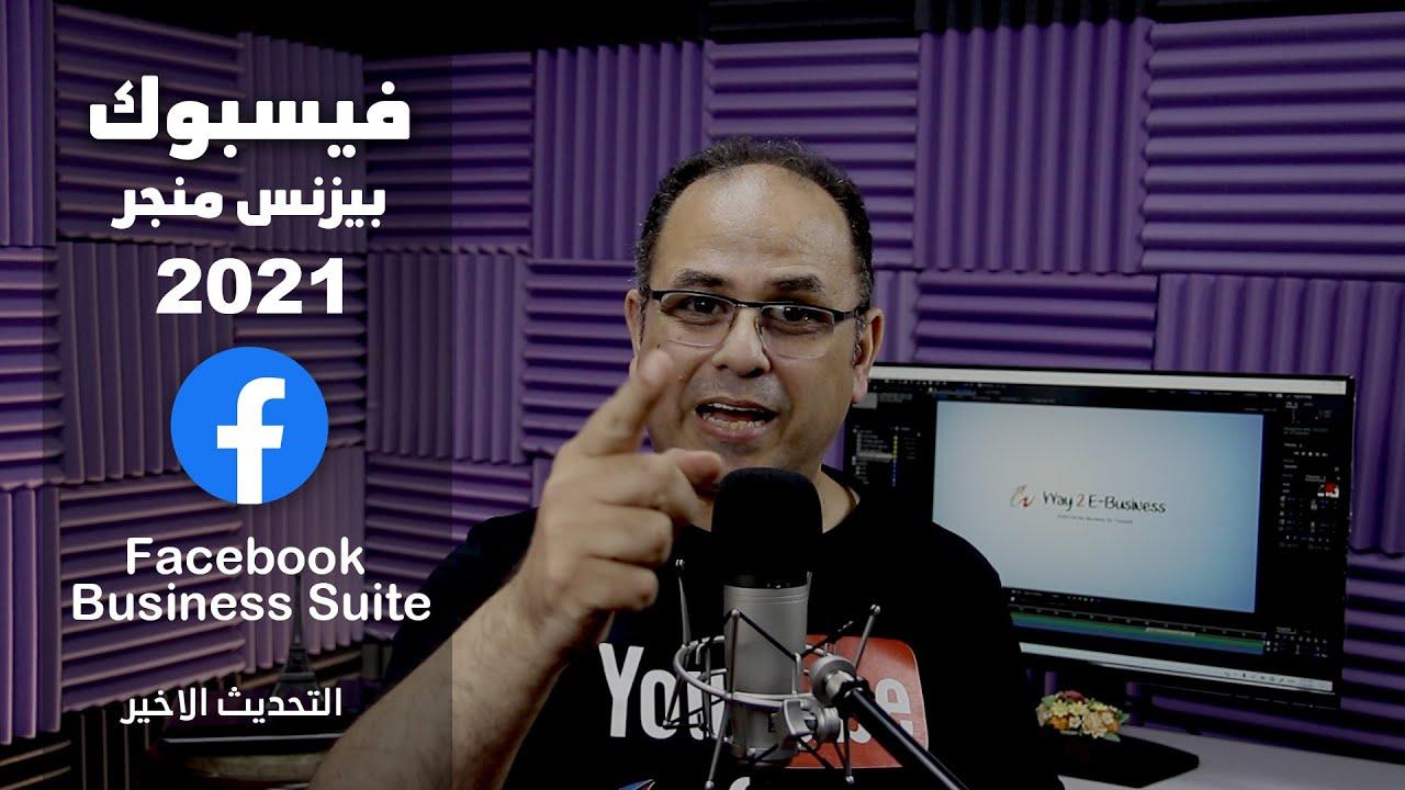 تحديث مدير اعمال الفيسبوك 2021 Facebook Business Suite Youtube