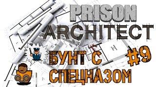 Prison Architect Массовый бунт, вызываем спецназ. Краш тест 2