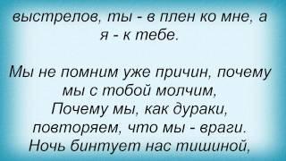 Слова песни Ксения Грачева - Перемирие давай!