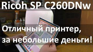 Ricoh SP C260DNw — Рекомендовано к покупке! Обзор принтера