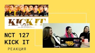 NCT 127 реакция KICK IT