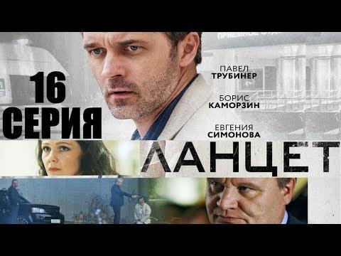 Криминальная драма «Шeлecт» (2016) 1-16 серия из 16 HD