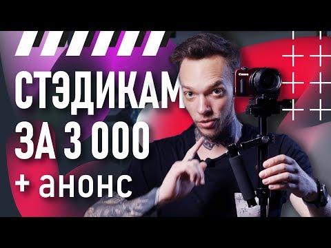 Стабилизатор для видео