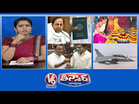 KCR-Passbook,Land Survey | Confusion on Bathukamma Festival | Protest Against LRS | V6 Teenmaar News