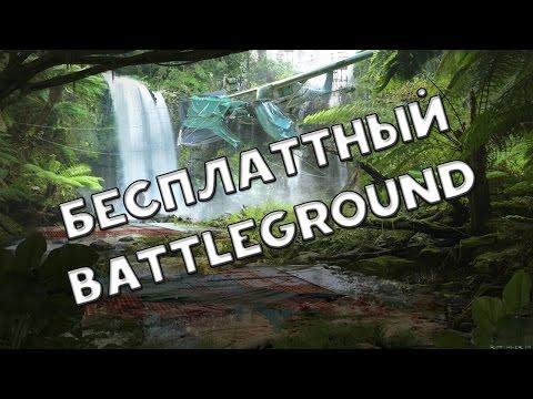 | БЕСПЛАТНЫЙ BattleGround | ЛУЧШИЕ АНАЛОГИ